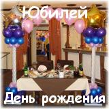 Юбилеи и дни рождения