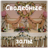 Свадебные залы