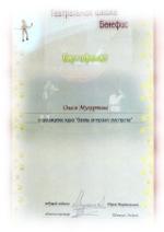 Сертификат. Театральная школа Бенефис